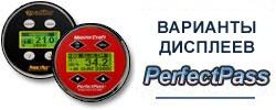 PerfectPass - системы контроля скорости катера